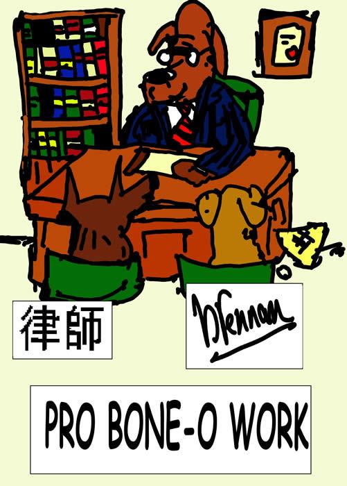 legal cartoon, pro bono, Paul Brennan